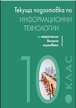 Информационни технологии 10 кл - ИУЧ
