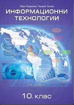 ИТ - 10 клас- Нора Кондева
