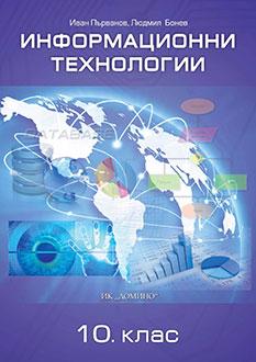 Technologies d'information et de communication - classe de 10-ème